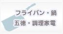 フライパン・鍋・五徳・調理家電