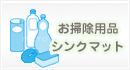 お掃除用品・シンクマット