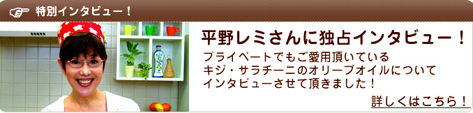 平野レミさんインタビュー