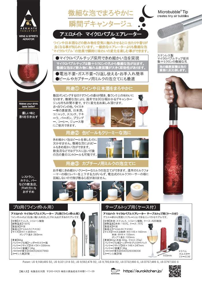 アエロメイト,マイクロバブルエアレーター,微細な泡でまろやかに,瞬間デキャンタージュ,ワイン,日本酒,ビールの泡,カプチーノ,牛乳,ミルクの泡立て