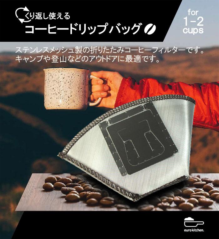 繰り返し使えるコーヒードリップバッグ