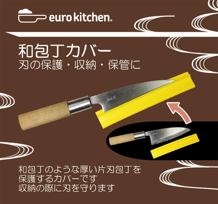 和包丁カバー(片刃・両刃兼用)