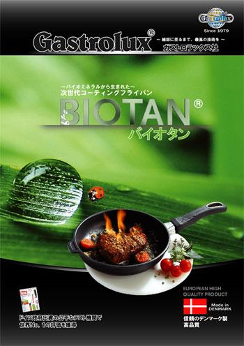 バイオタン総合カタログ(縮小版)