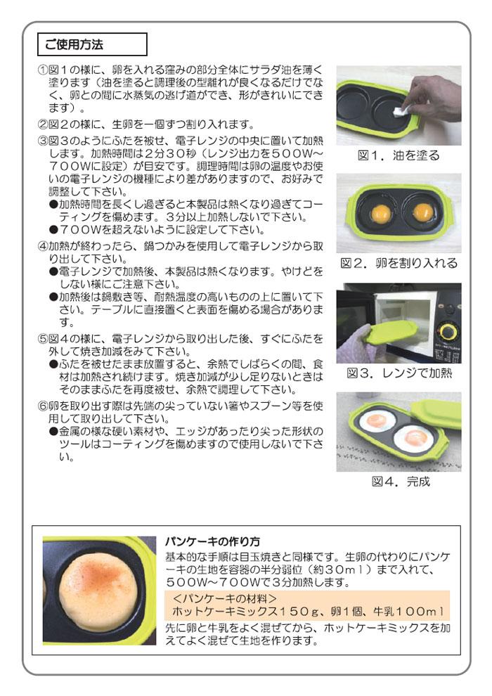 ヘルプユー月見エッグメーカー,エッグモールド,電子レンジ用目玉焼き器