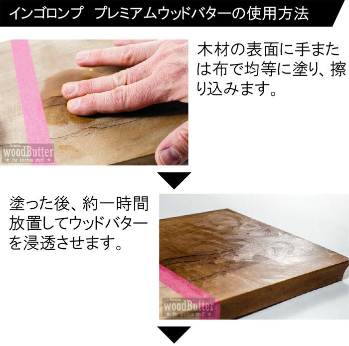 インゴロンプ ウッドバター オリーブの木のカッティングボードのメンテナンスに最適