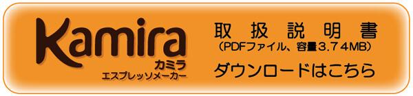 カミラkamira取扱説明書