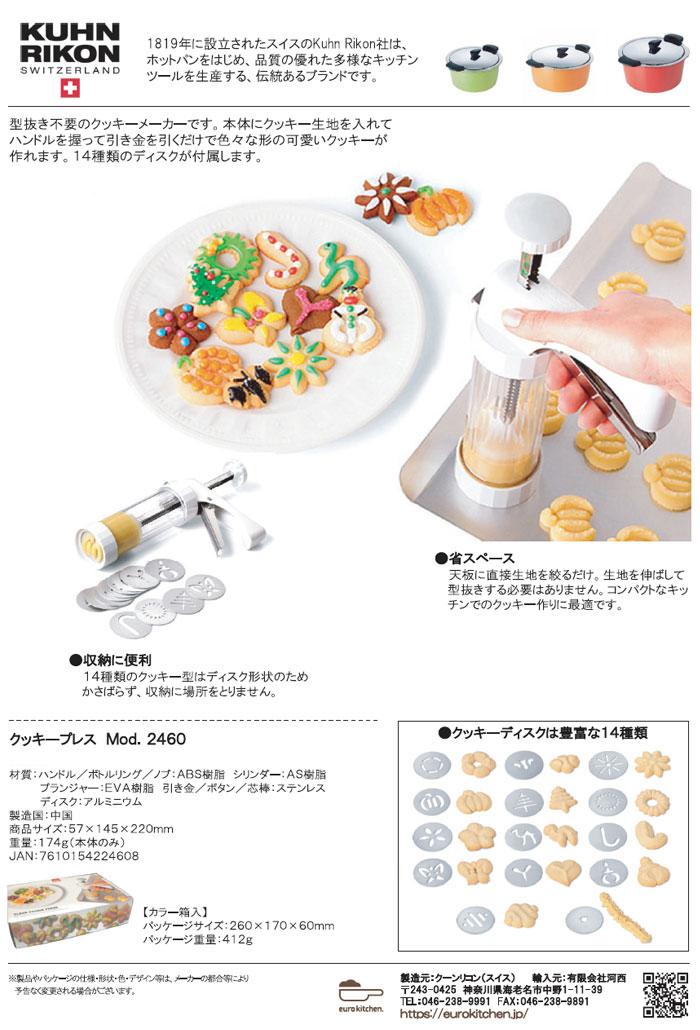 クッキープレス パンフ