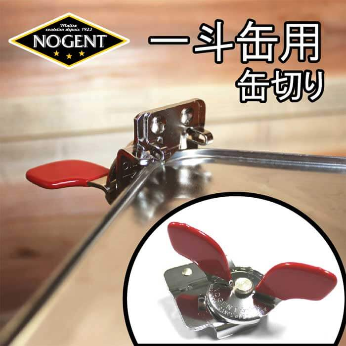 ノジャン NOGENT 一斗缶切りクラ...