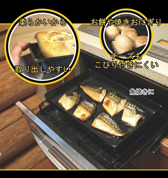 ノースティック 魚焼きグリルトレイ オーブントースタートレイ