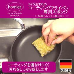 ホーミーズ homiez ドイツ生まれのコーティングフライパン専用スポンジ< 特殊ルレックス織り加工 >