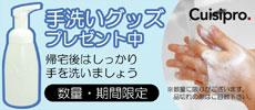 クイジプロ 手洗い 石鹸 泡 ムースポンプ プレゼント企画