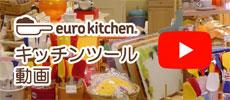 キッチンツール動画 YOUTUBE